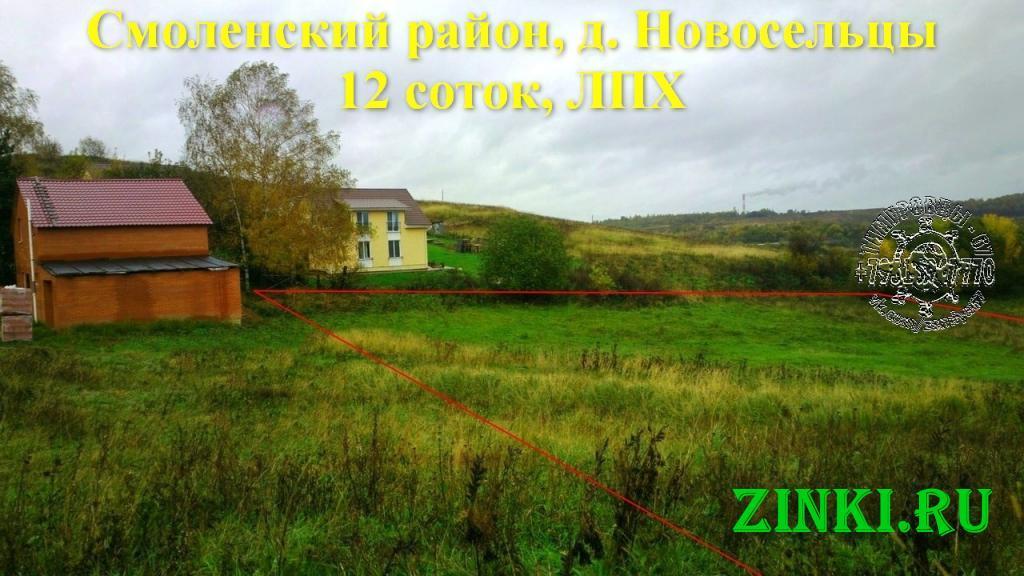 Продам земельный участок, 12 сот. Смоленск. Фото - 5