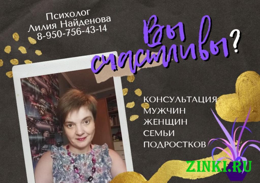 Психологическая помощь и поддержка. Воронеж. Фото - 2
