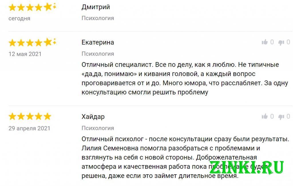 Психолог лилия найденова, консультирование личное. Воронеж