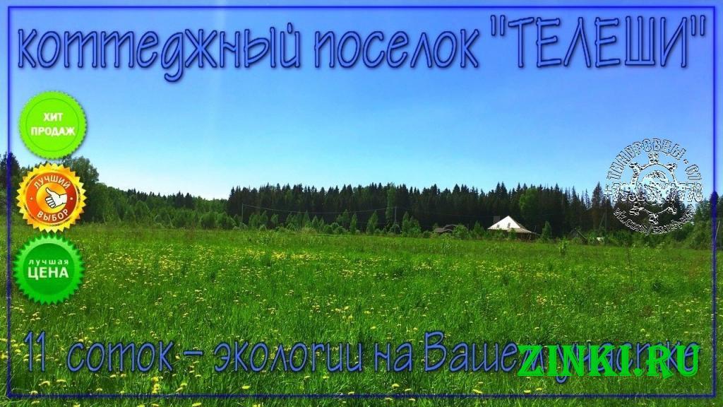 Продам земельный участок, 11 сот. Смоленск. Фото - 5