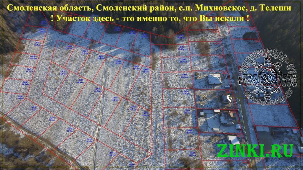 Продам земельный участок, 11 сот. Смоленск. Фото - 10