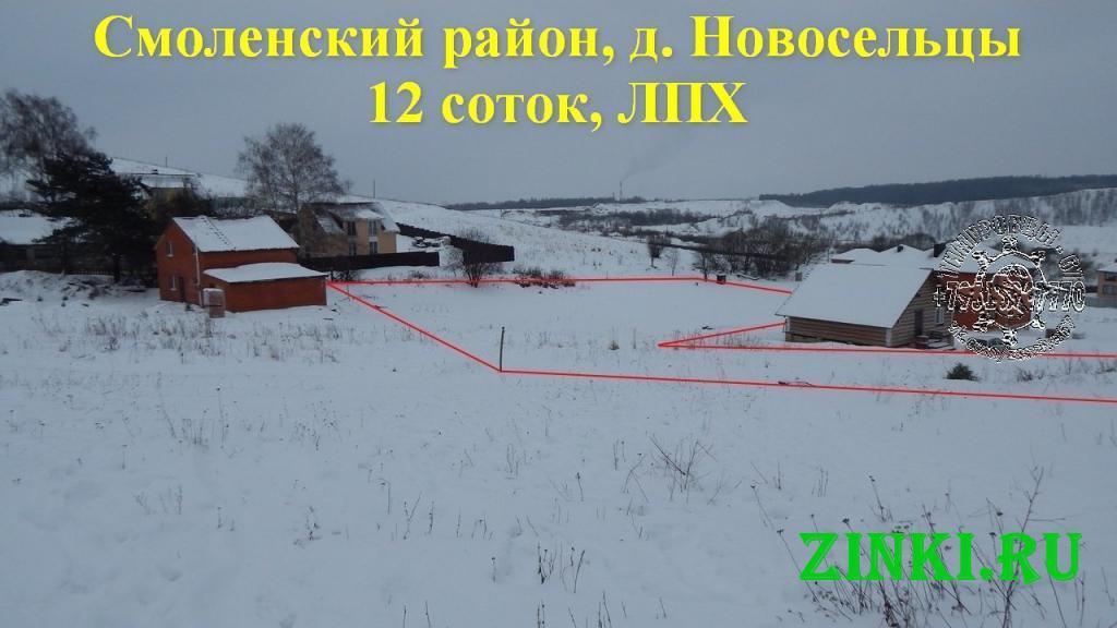 Продам земельный участок, 12 сот. Смоленск. Фото - 10