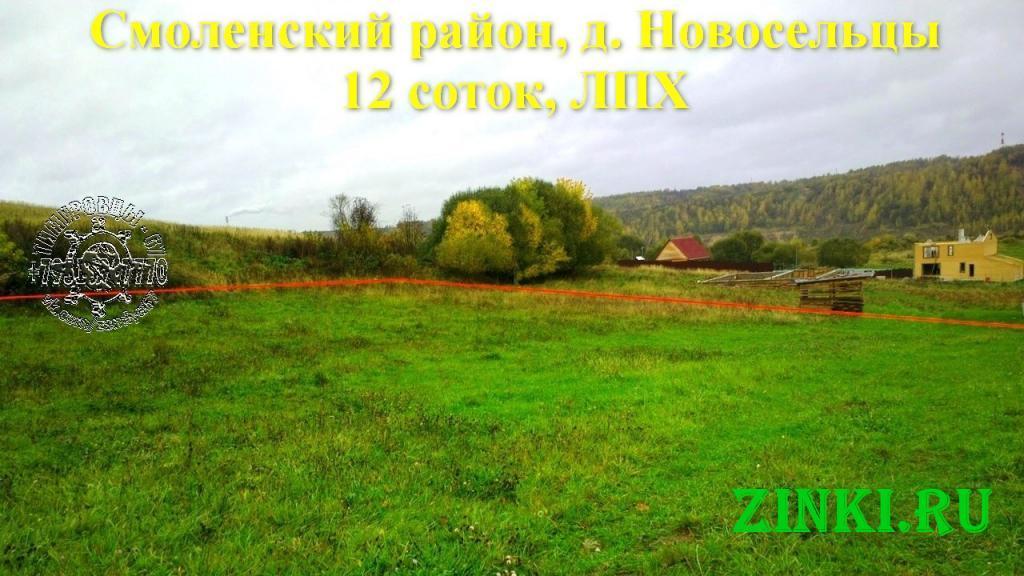 Продам земельный участок, 12 сот. Смоленск. Фото - 4